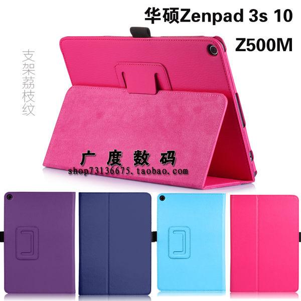 King*Shop--華碩Zenpad 3S 10平板保護套P00L Z500KL支架外殼 Z500M P027皮套