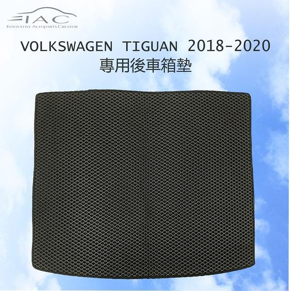 Volkswagen Tiguan 2018-2020 專用後車箱墊 防水 隔音 台灣製造 現貨