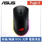 【活動下殺4/27~5/31】華碩 ASUS ROG Pugio II 有線/無線 電競 滑鼠