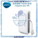【滿額贈】【BRITA】mypure pro V9超微濾專業級淨水系統《贈全台安裝及TESCOM吹風機》