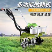 割草機大功率汽油割草機微耕機多功能鬆土機除草翻土開溝機旋耕機鋤地機 免運 維多