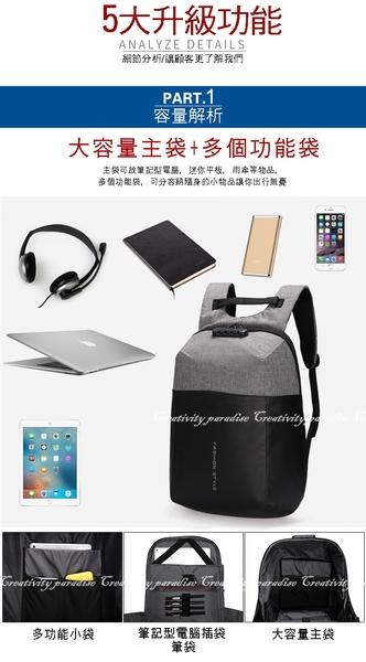 【密碼鎖後背包】附USB線可充電式雙肩包 防盜防震減壓3C平板電腦包 多夾層商務旅行包