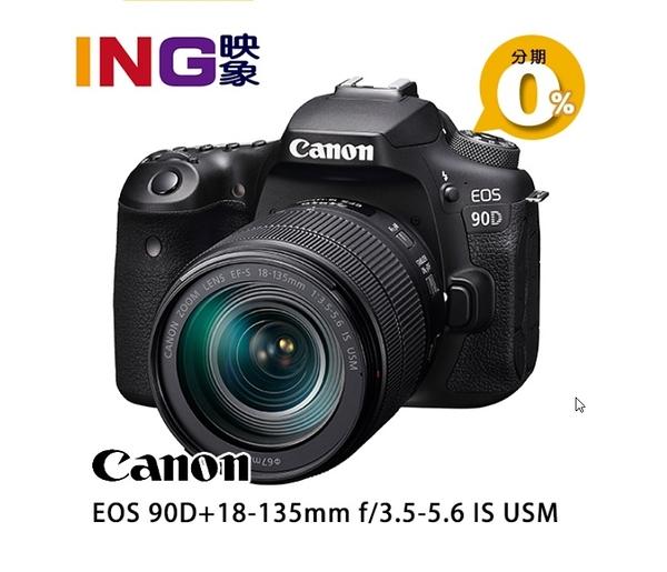 【24期0利率】平輸貨 Canon EOS 90D+18-135mm IS USM 保固一年 W