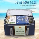 50L加厚鋁箔保溫包海鮮冷藏保鮮包防水冰包冰袋送餐外賣箱 雙十一全館免運