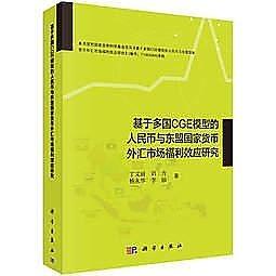 簡體書-十日到貨 R3Y【基於多國CGE模型的人民幣與東盟國家貨幣外匯市場福利效應研究】 978