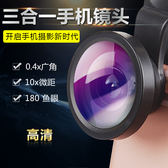 手機鏡頭廣角魚眼微距套裝蘋果小米華為通用外置攝像頭通用高清·享家生活館