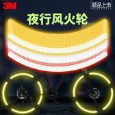反光貼3M自行車身輪轂車貼紙夜光改裝飾警示【極簡生活館】