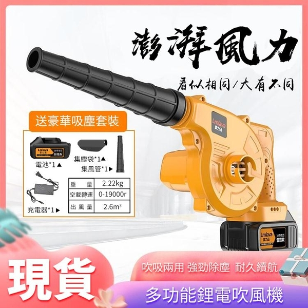 【現貨】鼓風機 充電式吹風機 小型車載吹灰家用除塵器 吹灰機 電動吹葉機(速出)