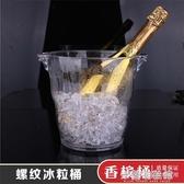 冰桶 亞克力香檳桶 冰粒桶 雙耳KTV酒吧圓形啤酒桶 大號紅酒冰桶 米蘭潮鞋館 YYJ