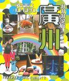 HOHOHO's Girly Walk好好好女遊系列:廣州