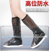鞋套防水雨天男女騎行耐磨加厚鞋套 高筒戶外防水防滑雨鞋套 全館八折柜惠