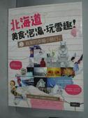 【書寶二手書T9/旅遊_ZDP】我家的幸福小旅行。北海道美食?泡湯?玩雪趣!_法蘭西