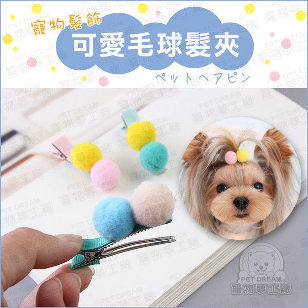 寵物飾品 可愛毛球寵物髮夾 寵物髮飾 寶寶髮夾 小女孩髮飾 球球髮夾 毛球髮飾 小髮夾 寵物用品