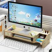 辦公室桌面熒幕架 收納鍵盤置物架 顯示器增高架 液晶屏底座墊高架 CJ5493『易購3c館』