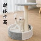 【JIS】LA006 貓抓柱睡窩 貓跳台睡窩 貓樹窩 貓爬架 貓咪睡窩 貓架 貓抓板 貓樹 貓屋 貓玩具