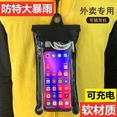 防水袋 外賣手機防水袋騎手專用可充電可插耳機美團雨天裝備防水套觸摸屏