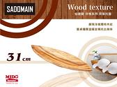 台灣仙德曼SADOMAIN 原木洋槐系列-荷葉造型果盤/托盤 WW116《Midohouse》