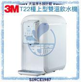【3M】 T22檯上型雙溫飲水機﹝亮眼白﹞ ★觸控式冷熱雙溫桌上型開水機 ★贈到府安裝及替換濾心