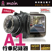 【小樺資訊】 贈32G 含稅【MOIN】A1 SUPER版 WDR寬動態型車器錄器