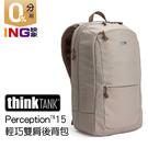 【24期0利率】thinkTANK Perception 15 輕巧雙肩後背相機包 ((褐色)) 彩宣公司貨 攝影背包 PP444
