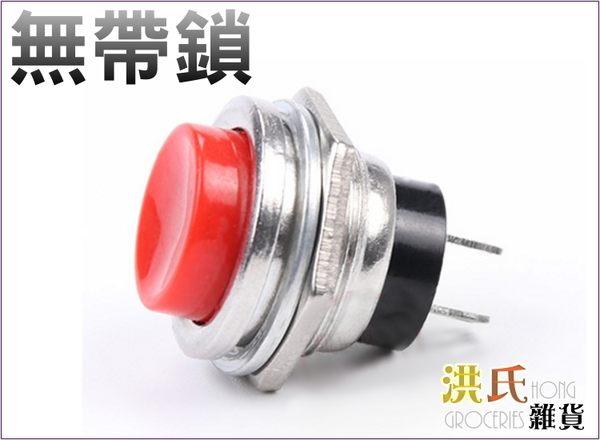 【洪氏雜貨】 256A148  金屬喇叭按鈕開關  紅色單入    按扭開闢 壓動