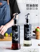 不銹鋼玻璃油壺廚房家用創意調料瓶醬油瓶醋瓶防漏油瓶 【中秋鉅惠】
