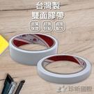 【珍昕】台灣製 雙面膠帶 ~2款可選~膠帶/雙面膠/雙面膠帶