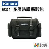 【和信嘉】Kamera 621 多層防護攝影包 可裝一機二鏡 所有相機可用 台灣佳美能公司貨