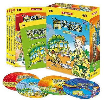 魔法校車 The Magic School Bus DVD (全52集/16片裝)