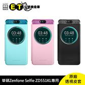 華碩 ASUS Zenfone Selfie ZD551KL 專用 5.5吋 原廠透視 皮套 【ET手機倉庫】