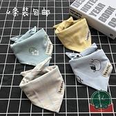 5條裝 寶寶口水巾嬰兒三角巾兒童雙按扣圍嘴【聚可爱】