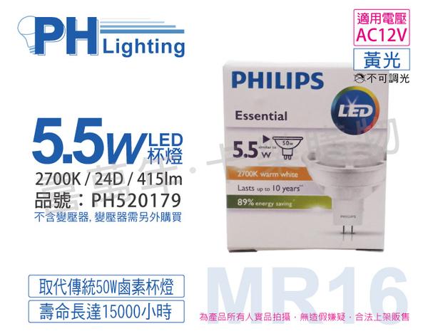 PHILIPS飛利浦 純淨光 LED 5.5W 2700K 黃光 24度 12V 不可調光 MR16杯燈 _ PH520179
