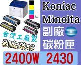 Konica Minolta [紅色] 副廠碳粉匣 台灣製造 [含稅] 2400 2400W 2430 2500 2530  ~紅色 另有 黃色 藍色 黑色