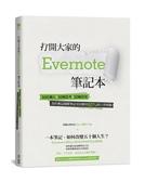 (二手書)打開大家的 Evernote 筆記本:50位職人x 50種思考x 50個活用,為什麼這..