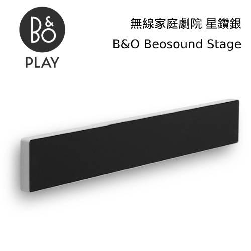 【24期0利率】B&O Beosound Stage 家庭劇院 Soundbar 遠寬公司貨 2年保固 星鑽銀