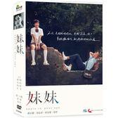 台劇 - 妹妹DVD (全13集/4片裝) 藍正龍/安心亞