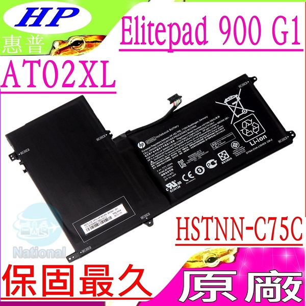 HP AT02XL 電池(原廠)-惠普 Jacket Elitepad 900 G1 TABLE 電池,HSTNN-C75C, HSTNN-IB3U, 685987-001