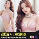 台灣製-軟鋼圈內衣/性感超深V側乳包覆/...