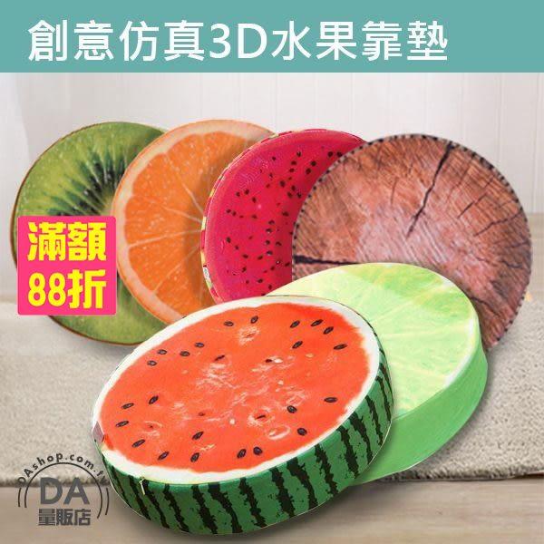 3D水果抱枕坐墊 日系創意卡通 西瓜靠墊 辦公室午睡抱枕 海綿坐墊 沙發坐墊 靠墊 多款可選