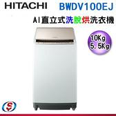 【信源電器】10公斤【HITACHI 日立】AI 變頻洗脫烘洗衣機 BWDV100EJ