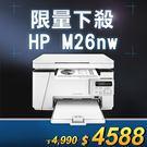 【限量下殺50台】HP LaserJet...