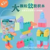 積木 42塊兒童益智積木拼裝 30塊大顆粒軟膠積木行李箱 16育心