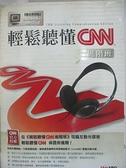【書寶二手書T3/語言學習_B7A】輕鬆聽懂 CNN(進階班)