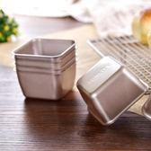 正方形小蛋糕模6個 迷你吐司面包模不沾土司盒烤箱用烘焙模具  無糖工作室