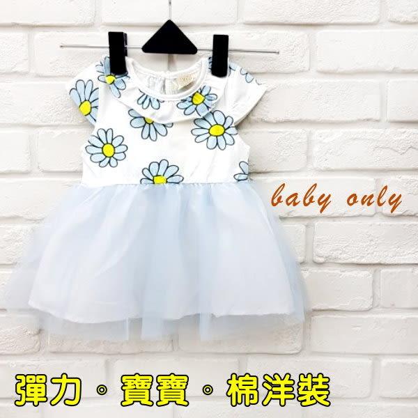【韓版童裝】彈力氣質荷葉領花瓣BAYB紗裙洋裝-藍【BL18042326】