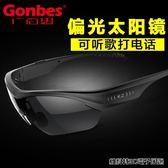 廣百思K2 藍芽眼鏡耳機 偏光太陽鏡夜視開車駕駛無線多能功墨鏡 全館免運