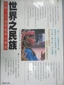 【書寶二手書T8/地理_JAV】世界之民族_月刊民博