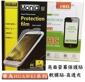 『亮面平板保護貼(軟膜貼)』華為 HUAWEI MediaPad M3 8吋 螢幕保護貼 高透光 保護膜 亮面貼 螢幕貼