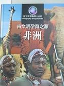 【書寶二手書T7/地理_FL5】古文明孕育之源 : 非洲_Clive Gifford作; 閣林工作室譯