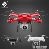 無人機高清專業小型小學生兒童男孩玩具航拍四軸飛行器遙控飛機 快意購物網